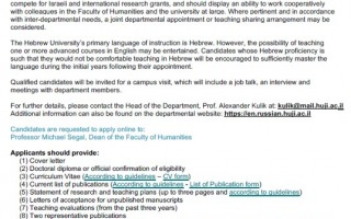 call for tenure track